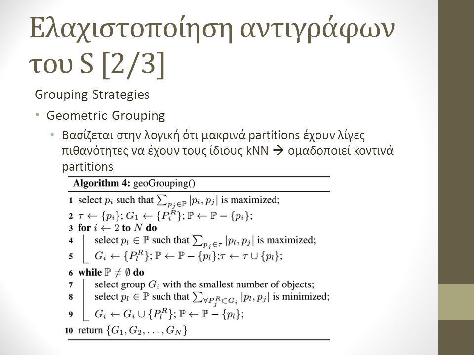 Ελαχιστοποίηση αντιγράφων του S [2/3]